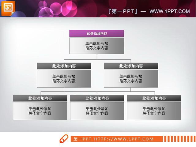 带文本框的PPT结构图模板下载,关键词:PPT组织结构图,幻灯片组织架构图,PPT文本框,PPT图表素材,PPTX格式;