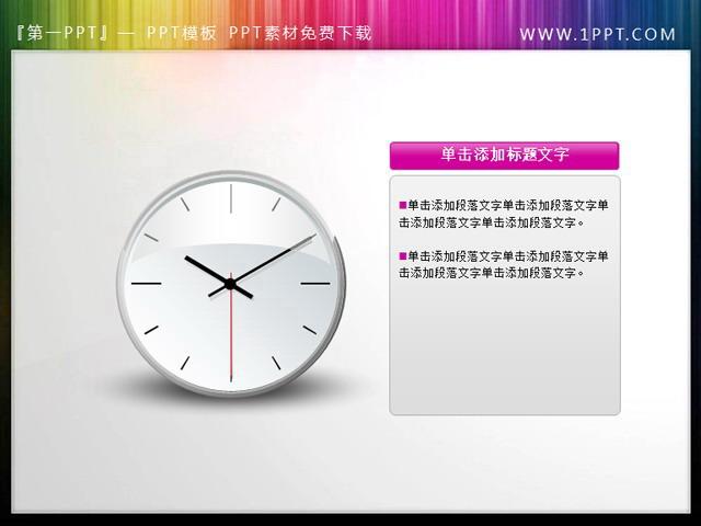 精美的时钟幻灯片图标素材下载,关键词:ppt文本框素材,时钟ppt图标
