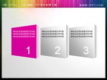 层叠式文本框PPT内容呈现素材