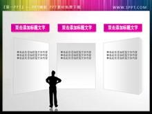 环绕式幻灯片文本框素材