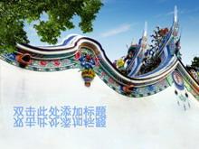 中国古代建筑PPT模板下载