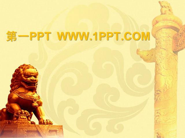 石狮子背景中国风ppt模板