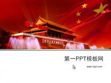 天安门背景七一建党节PPT模板