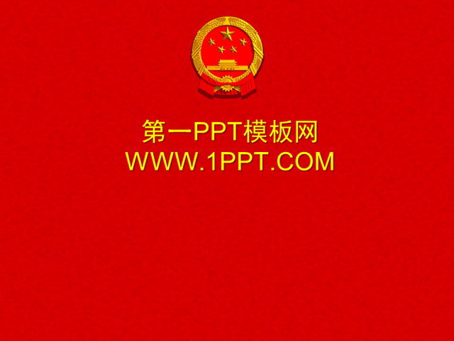 国徽背景七一建党节幻灯片图片