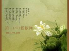 爱莲说古典中国风PPT模板