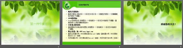 树叶ppt模板下载  所属频道:韩国欧美ppt 更新时间:2012-08-11 素材版