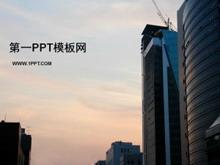 房地产行业建筑PPT模板下载