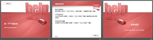 素材版本:powerpoint2003/2007/2010 下载类型:免费下载