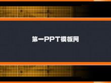 经典的黑色格子PPT模板下载