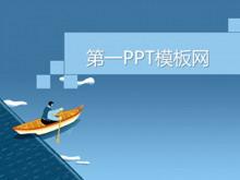 卡通划船PPT模板下载