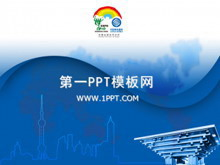 移动公司世博宣传PPT下载