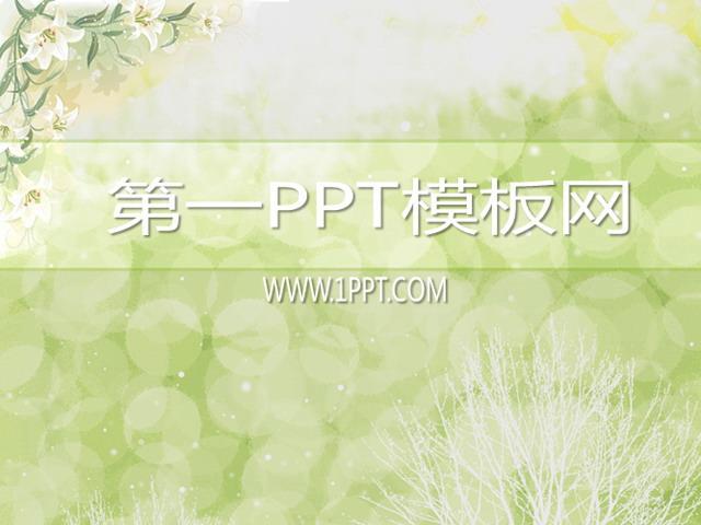 第一ppt ppt模板 植物ppt模板 淡雅花丛背景ppt模板下载