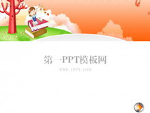 卡通教育类PPT背景模板下载