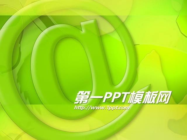 绿色@符号网络科技PPT模板