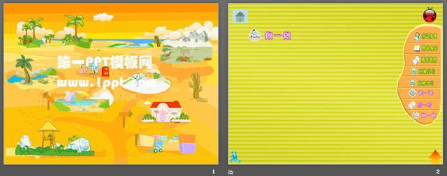卡通背景幼儿园课件PPT模板