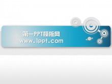 科技圆圈背景PPT模板下载