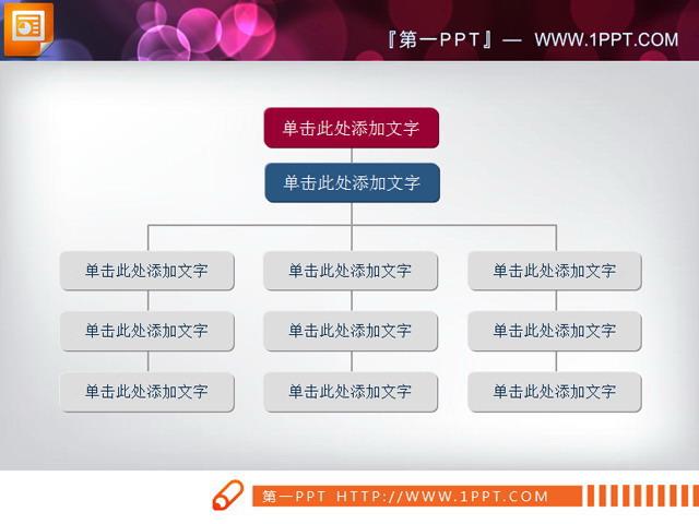 简洁实用的PPT组织结构图素材
