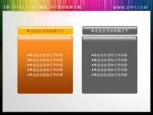 橙色与灰色搭配的PPT文本框素材