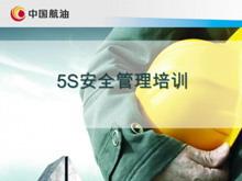 5s企业安全管理培训课件PPT下载