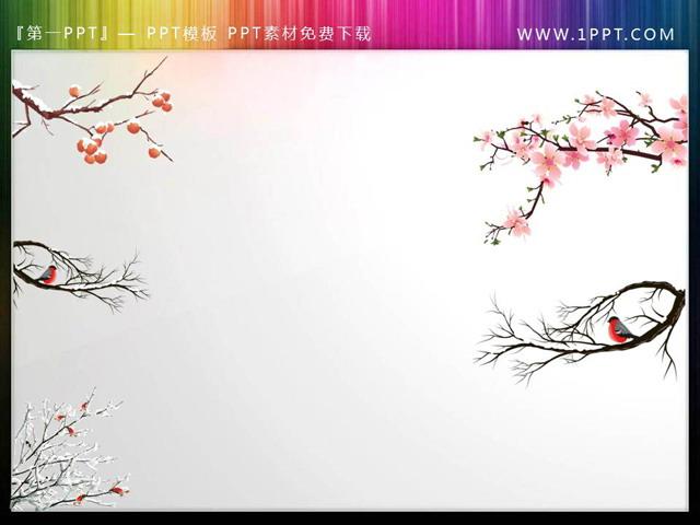 中国地图幻灯片小插图素材