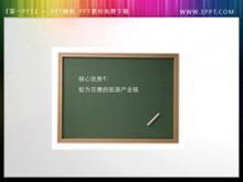 小黑板PPT小插图素材下载