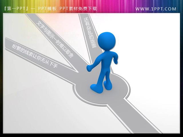 路口的3d小人图片PPT素材