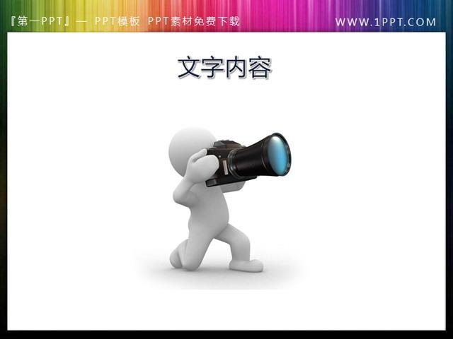 思考奔跑演讲的三个ppt小人 摄影的白色小人背景ppt素材