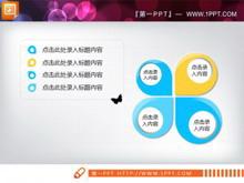 蝶形强调关系PPT图表素材下载