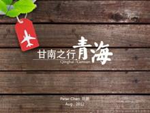 甘南之行青海旅游PPT模板下载