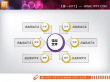 聚合关系PPT图表素材