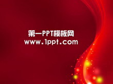 动态红色光晕PPT模板下载