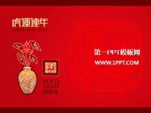 虎运连年虎年春节PPT模板下载