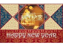 花纹背景新年快乐PPT模板下载