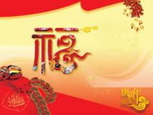 福来春到新年PPT中国嘻哈tt娱乐平台tt娱乐官网平台