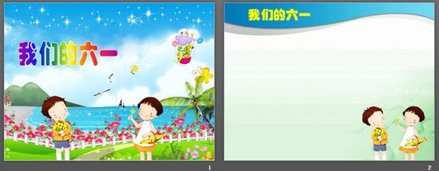 小朋友、星星、花朵幻灯片背景图片,彩色PPT背景,卡通PPT模图片
