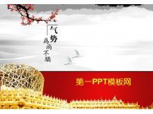 绚丽大气的中国风PPT模板下载