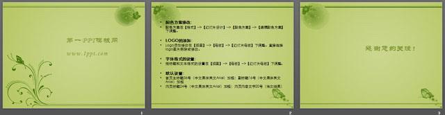 绿色淡雅花纹背景ppt模板下载图片