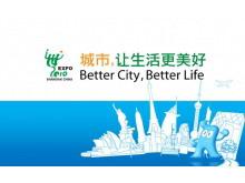 上海世博会PPT下载