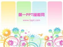时尚艺术花纹背景PPT模板下载