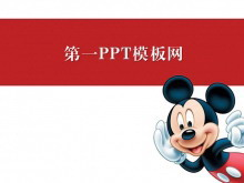 米老鼠背景卡通PPT模板下载