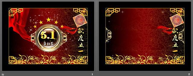 红色动态五一劳动节PPT模板
