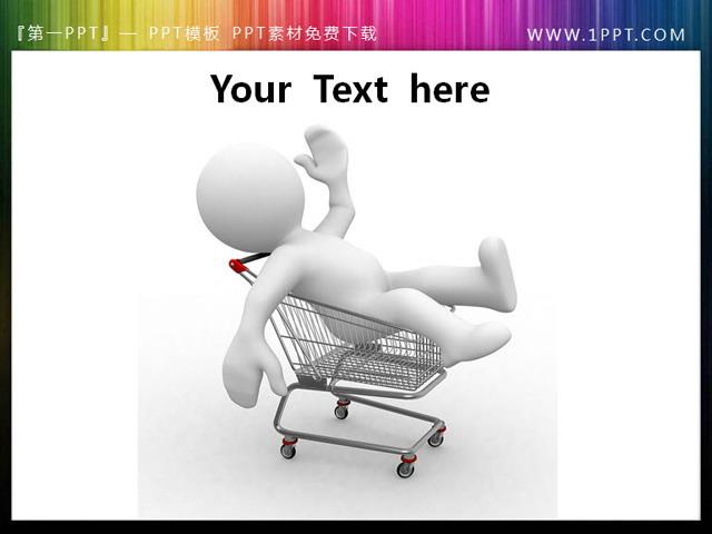躺在购物车里的白色小人ppt素材下载,关键词:白色小人,3d小人,立体