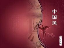 酒文化中国风古典PPT模板下载