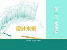 绘画风格高楼建筑PPT模板下载