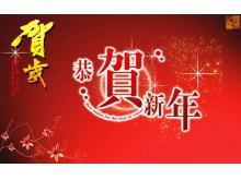 动态恭贺新年PPT模板下载