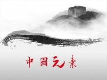 中国元素背景中国风PPT模板下载