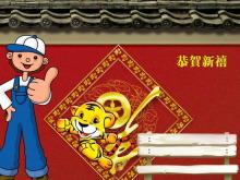 卡通老虎背景春节PPT模板下载