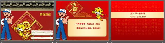 第一ppt 节日ppt 新年ppt模板 卡通老虎背景春节ppt模板下载  素材