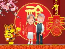 老人背景虎年新年春节PPT模板下载