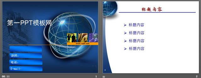 网络ppt背景图片